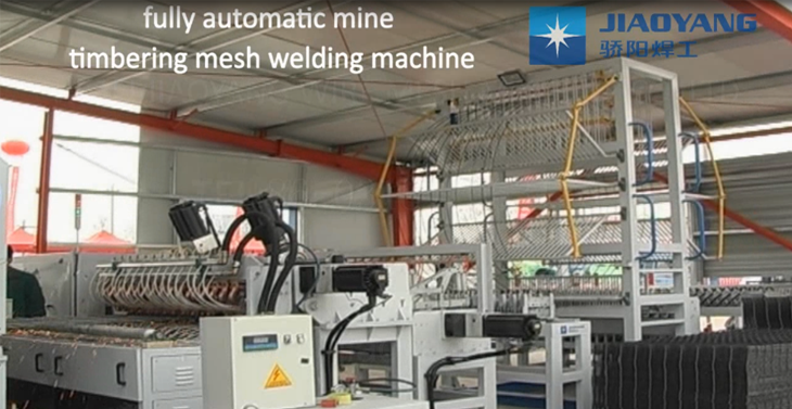 Mine mesh welding machine-rongchuang.png